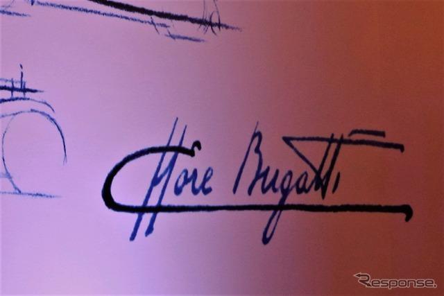 エットーレ・ブガッティのサイン