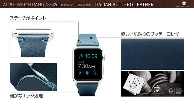 イタリアの高級本革を使ったApple Watch用バンド発売
