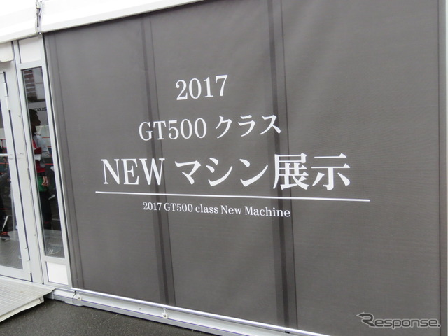 今季最終大会もてぎで、17年型GT500マシンの展示が行なわれている。