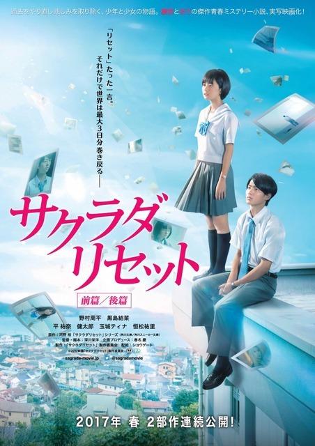 『サクラダリセット』(C)2017映画「サクラダリセット」製作委員会