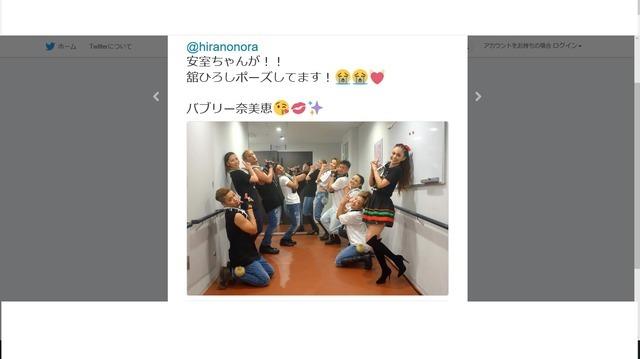 安室奈美恵が「舘ひろしポーズ」披露…平野ノラ、「マンモスうれP~」