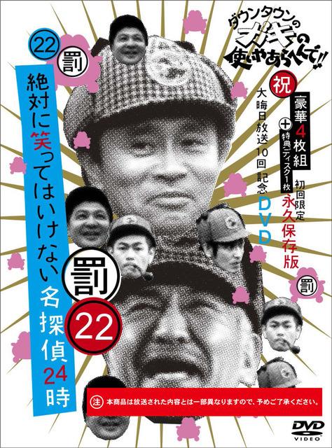 ダウンタウンのガキの使いやあらへんで!!Blu-ray&DVD第22弾「 (罰) 絶対に笑ってはいけない名探偵24時」(C)2016日本テレビ