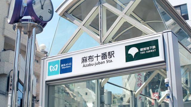 石原さとみ/東京メトロ「Find my Tokyo.」第2弾「麻布十番」