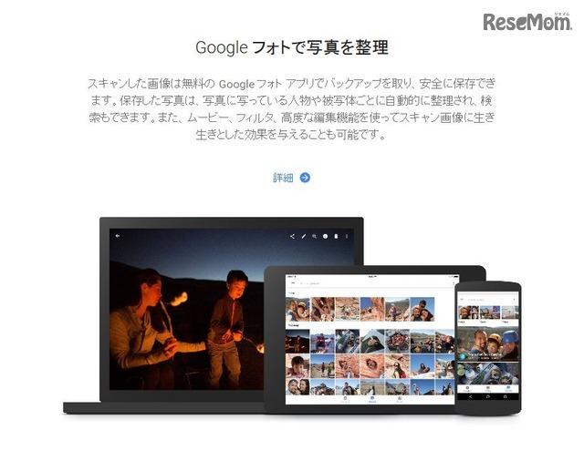 「PhotoScan(フォトスキャン)」 Googleフォトで写真を整理