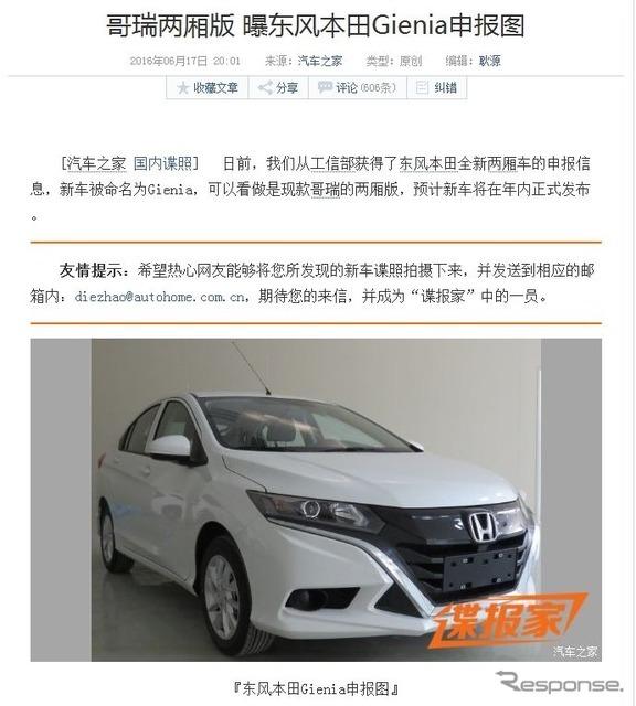 ホンダの新型ハッチバックをスクープした中国『autohome.com.cn』