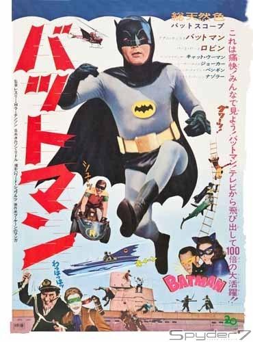 1966年「バットマン」。テレビシリーズの劇場版で、初めて「バットマン」として映画公開された。日本でも公開されている。