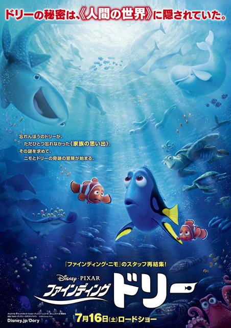『ファインディング・ドリー』(C)2016 Disney/Pixar. All Rights Reserved.