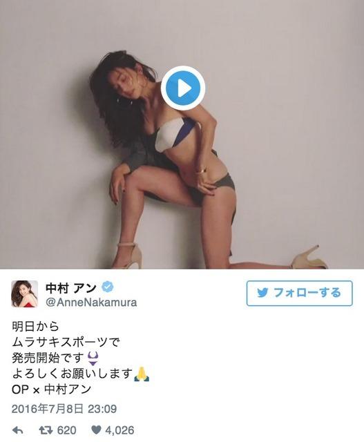 中村アン、水着で完全ボディ披露…「セクシー!」「健康美」の反響