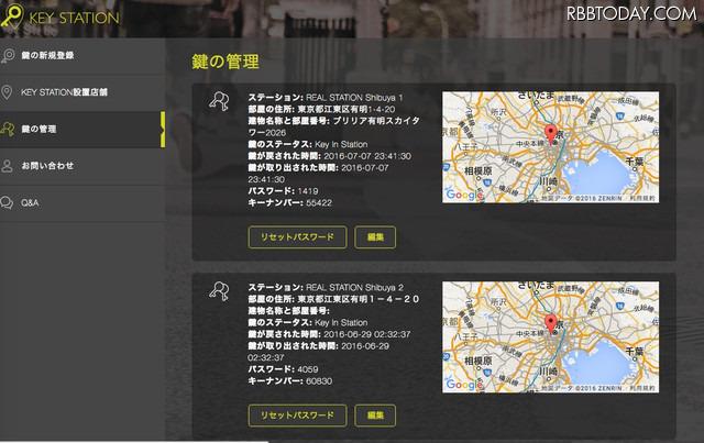 鍵の管理者(宿泊施設)用の管理画面。受取時間や返却時間など鍵の状況を24時間把握できるほか、盗難対策として受取りパスワードの変更も可能(画像はプレスリリースより)