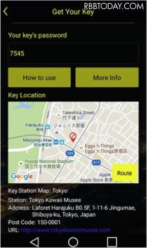 外国人旅行者を想定して英語表記となっているゲスト専用のスマートフォンアプリ(画像は公式Webサイトより)