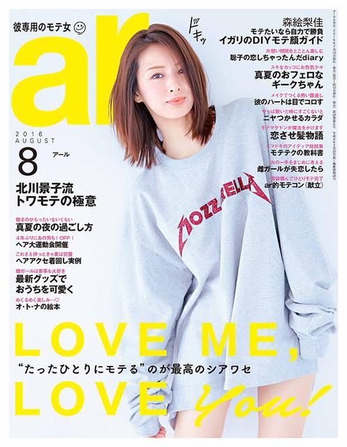 「ar」8月号表紙