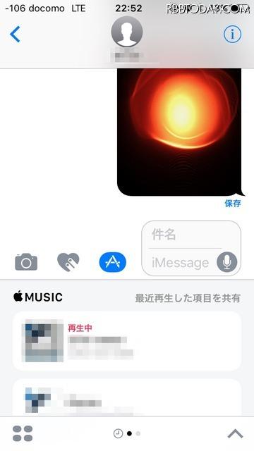 iOS 10で大改革の「メッセージ」アプリ! ベータ版で使ってみた