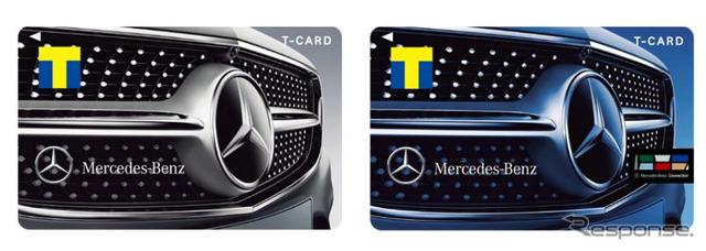 メルセデス・ベンツオリジナルデザイン T カード