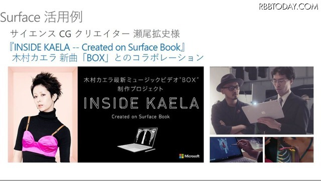 木村カエラさんの新曲PVのCGはSurfaceが利用されている