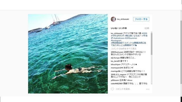 柴咲コウ、ビキニ姿で平泳ぎ「海は良いよなぁ~」