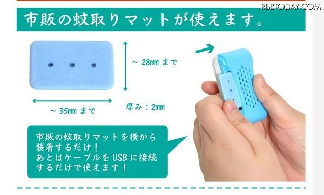 屋内外で使えるUSB接続の電子蚊取り器が登場!