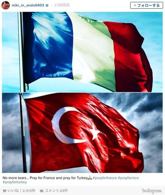安藤美姫、フランスとトルコに祈りを捧げる「これ以上の涙が…」