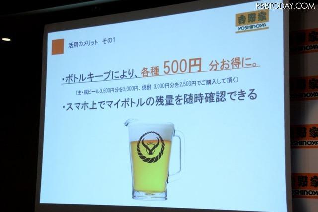 デジタルボトルキープのメリットその1。通常価格より500円安く飲める