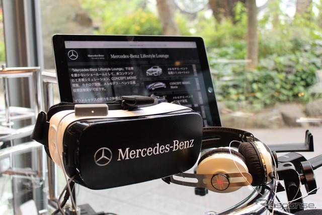 Mercedes-Benz Lifestyle Lounge