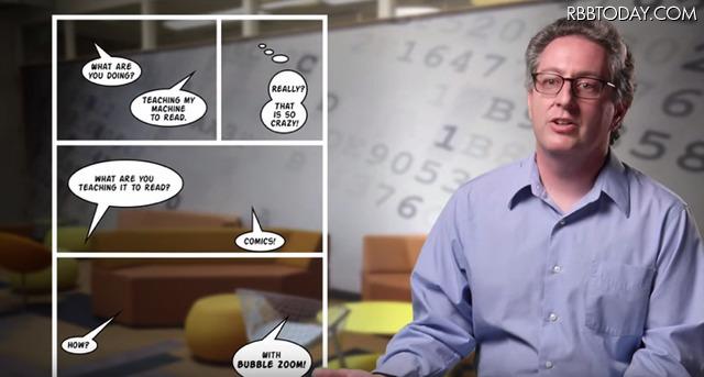 これは読みやすい!米Google、デジタルコミックの吹き出しを大きくする機能「Bubble Zoom」発表
