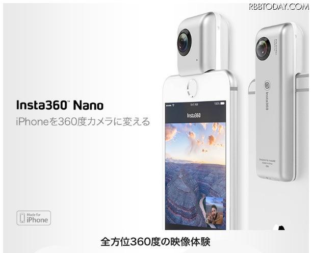 """iPhoneが""""360度カメラ""""になる!? サンコーレアモノショップ「Insta360 Nano」"""