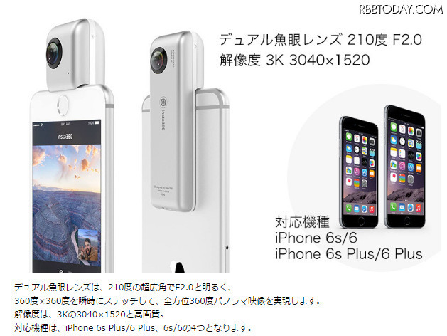 対応機種はiPhone 66s、iPhone 6 6s Plusの4モデルとなっている