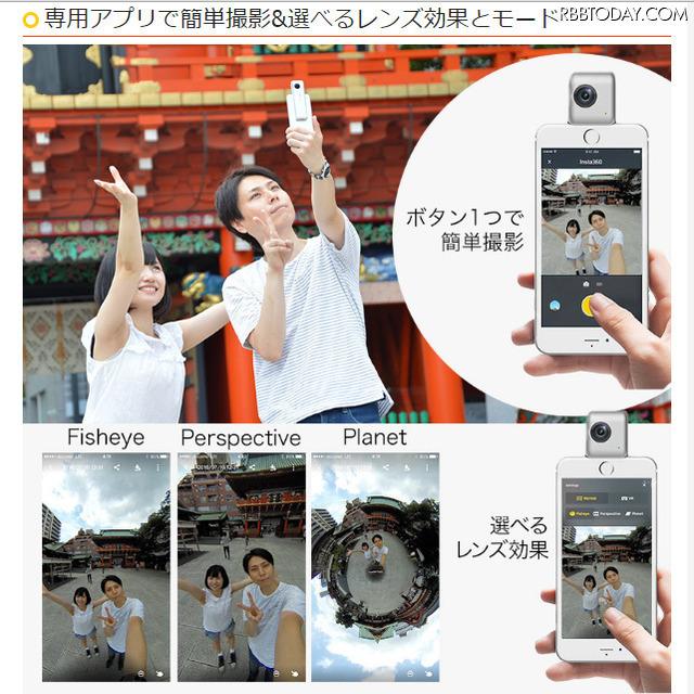 専用アプリが用意されており、簡単に撮影できるほか、レンズ効果やモードも選ぶことができる