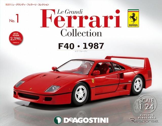 レ・グランディ・フェラーリ・コレクション