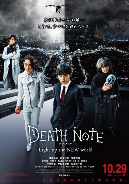 『デスノート Light up the NEW world』(C)大場つぐみ・小畑健/集英社 (C)2016「DEATH NOTE」FILM PARTNERS