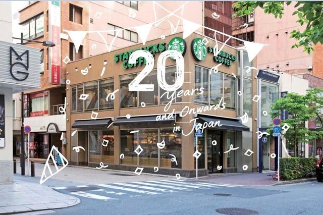 スタバの20周年アニバーサリースペシャルプロジェクト「STARBUCKS 20th Anniversary in GINZA」が銀座でスタート