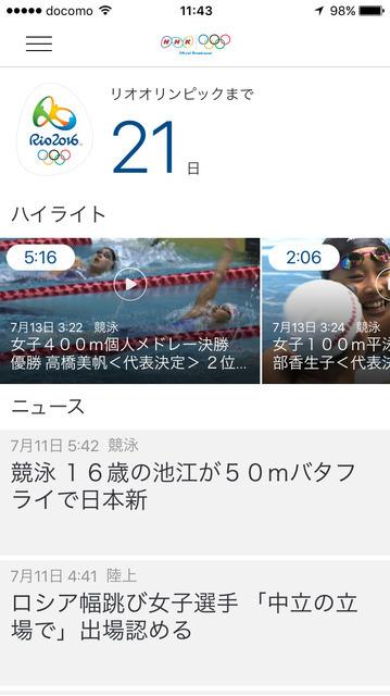 アプリ「NHKスポーツ」がリオ五輪特別仕様に…テレビ放送のない種目もライブ配信