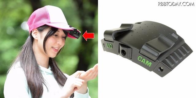 目線の高さでフルHDで撮影できる、上海問屋の「キャップ装着用のウェアラブル・ムービーカメラ (DN-913989)」