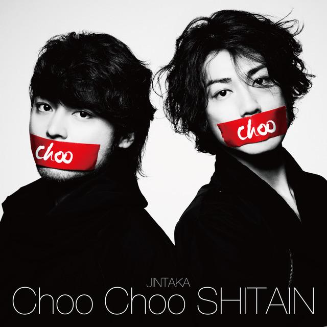 赤西仁&山田孝之ユニット「JINTAKA」/「Choo Choo SHITAIN」通常ジャケット写真