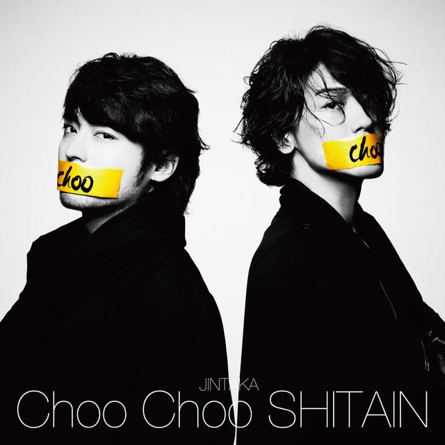 赤西仁&山田孝之ユニット「JINTAKA」/「Choo Choo SHITAIN」初回ジャケット写真