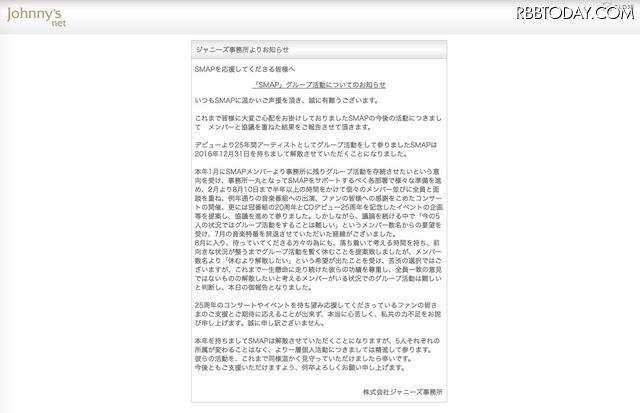 """【全文】SMAP、解散を正式発表「メンバー数名より""""休むより解散したい""""」"""