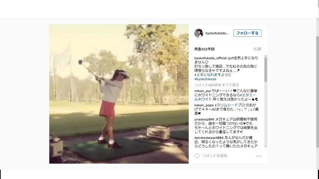 深田恭子、ゴルフに挑戦!「全然上手になりません」
