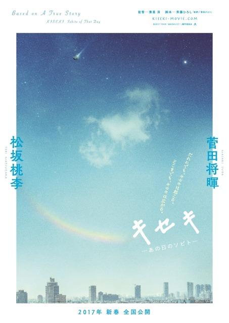 『キセキ ーあの日のソビトー』(C)2017「キセキ ーあの日のソビトー」製作委員会