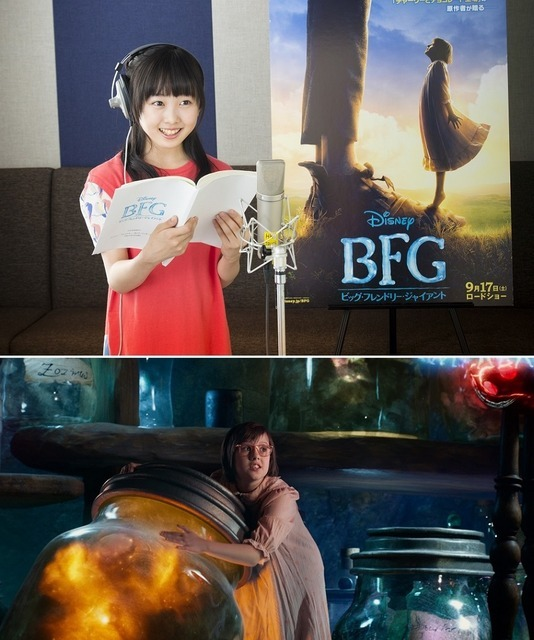 本田望結 『BFG:ビッグ・フレンドリー・ジャイアント』(C)2016 Storyteller Distribution Co., LLC. All Rights Reserved.