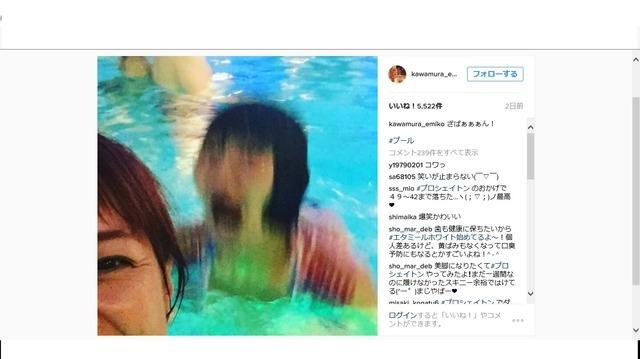 心霊写真?…たんぽぽ・川村エミコ、恐怖の「ざばぁぁぁん!」