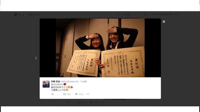 フィギュア・本田真凜、15歳の誕生日に卓球・伊藤美誠が祝福…平昌五輪へ意気込みも