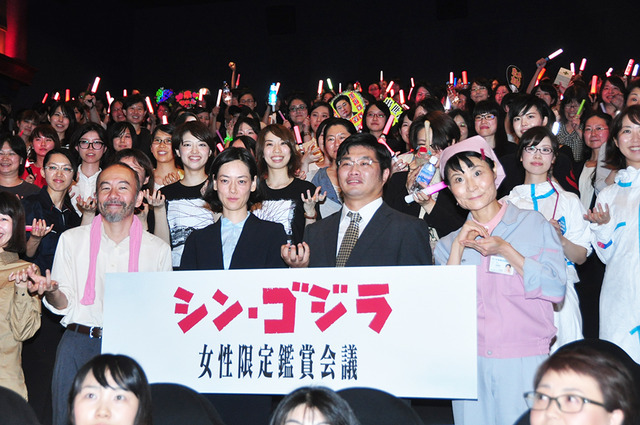 『シン・ゴジラ』女性限定鑑賞会議