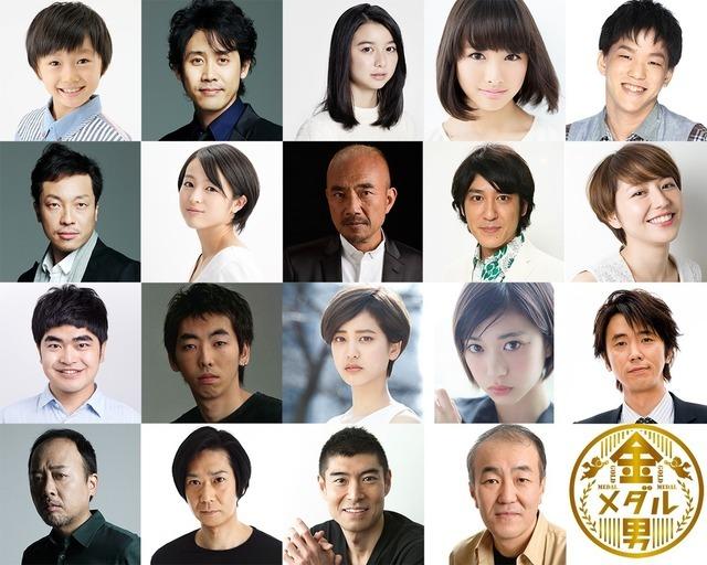 『金メダル男』総勢19名の豪華追加キャスト (C)「金メダル男」製作委員会