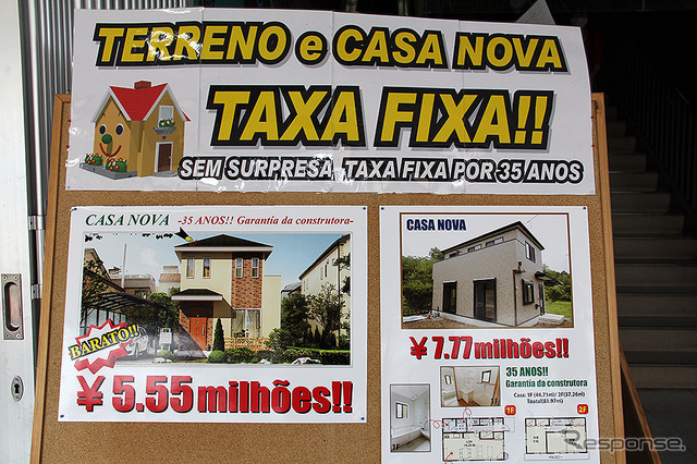 不動産情報もブラジル語。群馬県邑楽郡大泉町のスーパーマーケットで