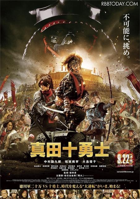映画『真田十勇士』 (C)2016『真田十勇士』製作委員会
