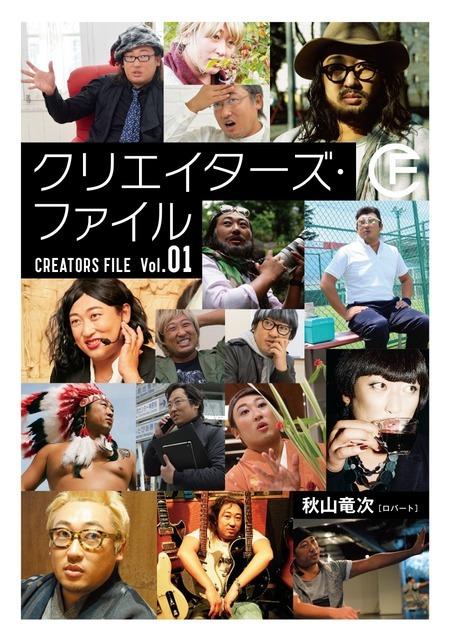 「クリエイターズ・ファイル Vol.01」