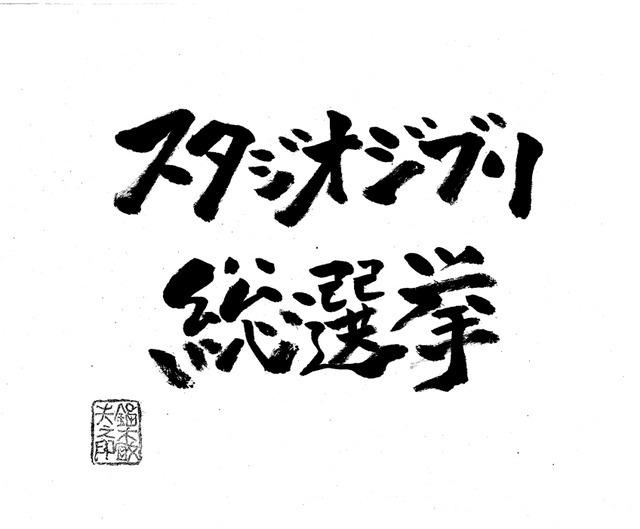 「スタジオジブリ総選挙」