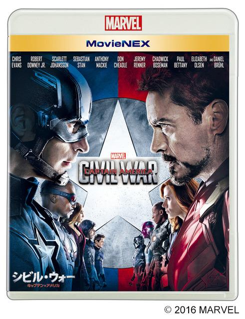 『シビル・ウォー/キャプテン・アメリカ』MovieNEX  -(C) 2016 MARVEL