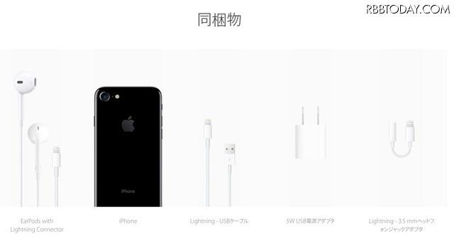 Lightning端子仕様のEarPodsやアナログのイヤホン端子とLightningの変換アダプターがiPhone本体に同梱される