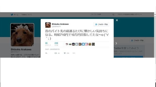 荒川静香、アルバイトしていた下積み時代…「時給710円で10万円目指してたな」