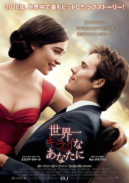 『世界一キライなあなたに』ポスタービジュアル (C)2016 Warner Bros. Entertainment Inc. and Metro-Goldwyn-Mayer Pictures Inc. All Rights Reserved